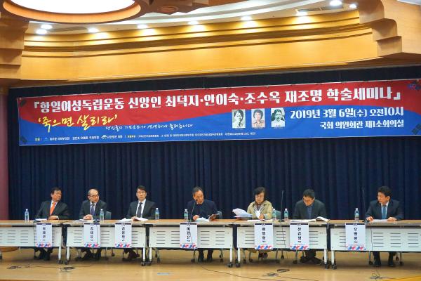 최덕진, 안이숙, 조수옥 기독 항일 여성 운동가 조명 학술대회