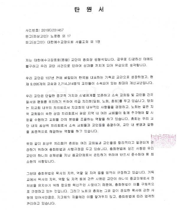 예장통합 총회장 림형석 목사 탄원서 서울교회