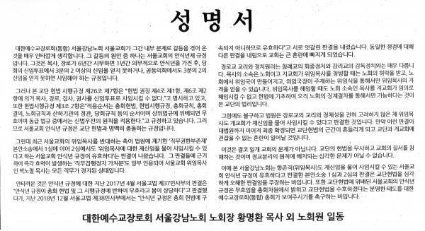 서울강남노회 성명서 서울교회