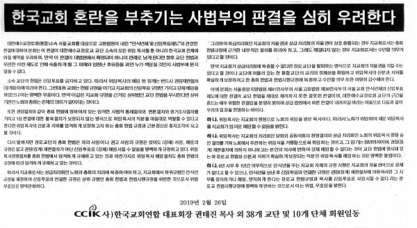 한교연 성명서 서울교회