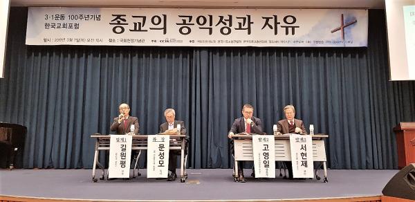 3.1운동 백주년을 맞아 종교와 정치의 상생과 협력을 모색하기 위한 한국교회 포럼이 지난 3월 7일(목) 오전 10시 정계 교계 지도자 3백여 명이 참석한 가운데 국회 헌정기념관 대강당에서 열렸다.
