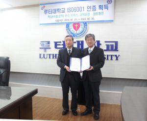 ▲ 루터대 권득칠 총장(左)과 ISO9001심의회 유춘번 회장(右)이 기념 촬영을 하고 있다.