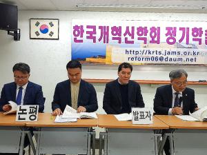 한국개혁신학회 135차 정기학술대회