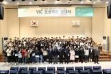 한동대학교와 포항시, 포스텍이 주최하는 'VIC 프로젝트' 발대식이 지난 16일 한동대 올 네이션스 홀에서 진행됐다.