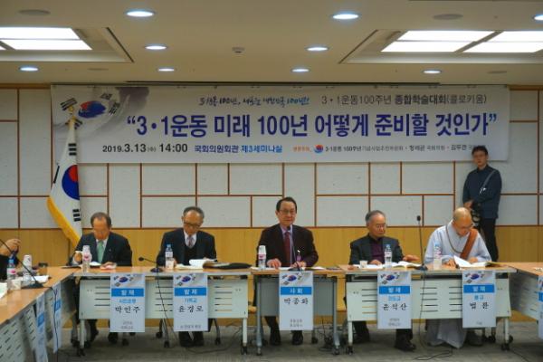 3.1운동 100주년 기념 대회 학술 세미나 범시민연대