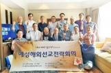 예수교대한성결교회(총회장 윤기순 목사) 총회 선교부가 주최하고 해외선교위원회가 주관한 '2019년 예성 해외선교전략회의'가 3월 11일부터 14일까지 태국 방콕에 소재한 '라마다 리버사이드 호텔'에서 3박 4일의 일정으로 있었다.