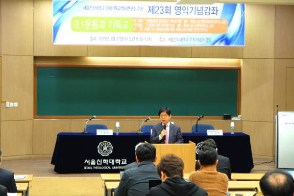 서울신학대 현대기독교역사연구소