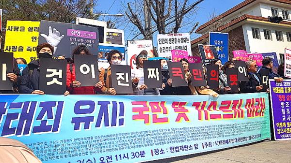 낙태죄폐지반대국민연합 4월 3일 기자회견