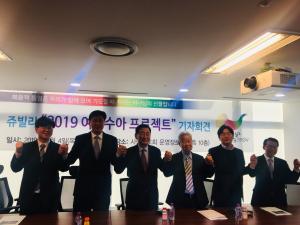 여호수아 프로젝트 통일 쥬빌리 구국 기도회