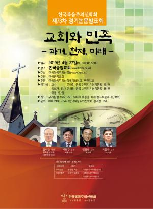 한국복음주의신학회(회장 원종천 교수)가 오는 27일 오전 10시부터 오후 5시까지 한국중앙교회(담임 임석순 목사)에서 제73차 정기논문발표회를 개최한다.