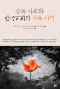 중독사회와 한국교회의 치유사역