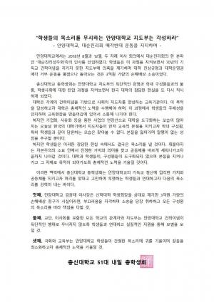 총신대 총학생회의 안양대 학생들 지지성명