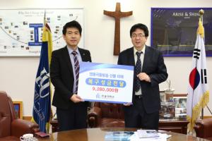 한동대 영동극동방송 피해 금액 전달