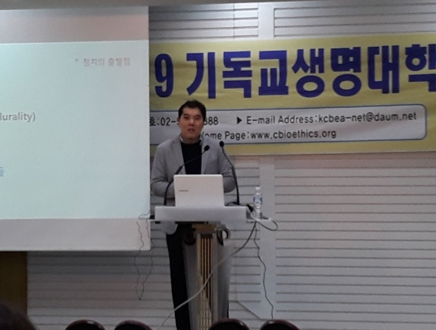 김광연 교수 성산생명윤리연구소 기독교생명대학