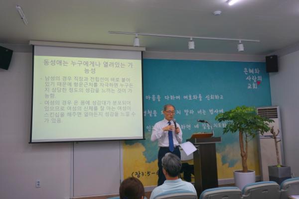 성과연 5월 기독교 성윤리와 신앙