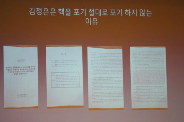 북한인권 바로 세우기 세미나 여의도 국회도서관 대강당
