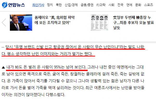 이희수 교수 발언 캡처 / 출처 = 연합뉴스