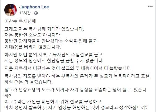 이정훈 교수 페이스북 글 / 출처 = 이정훈 교수 페이스북 계정 캡처
