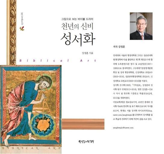 강정훈의 성서화 탐구 천년의 신비 성서화