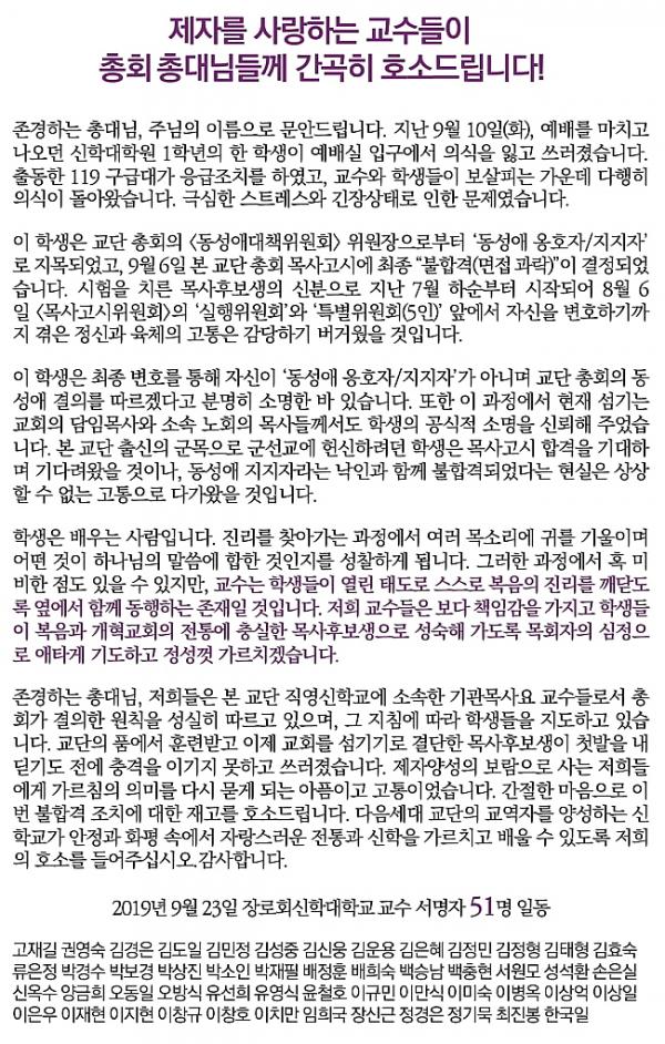 동성애 옹호 학생 2인 옹호 장신대 교수들 장로회신학대학교