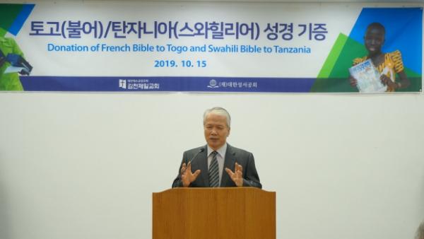 김천제일교회의 후원으로 토고(불어)/탄자니아(스와힐리어) 성경을 기증하다