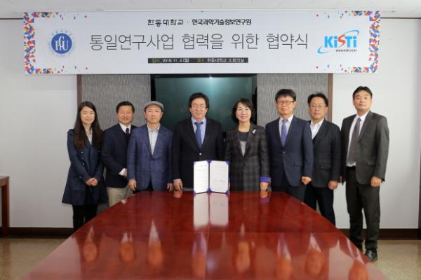 한동대, 한국과학기술정보연구원과 통일연구사업 위한 상호협력협약서 체결