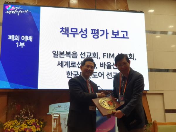 FIM국제선교회가 한국세계선교협의회(KWMA)의 책무성 평가 우수단체에 선정되다.
