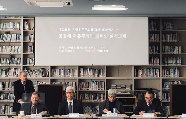 대화문화아카데미가 '공동체 자유주의의 의미와 실천 과제'를 주제로 대화모임을 개최했다.