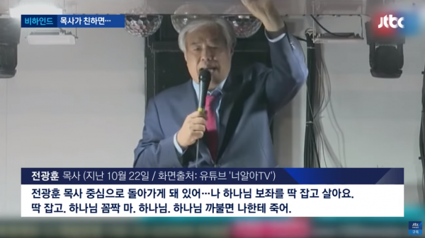 전광훈 목사 발언은 뒤늦게 이슈가 되며 여러 언론사들에 회자됐다. 화면은 전 목사를 비판하는 JTBC 뉴스룸 화면 캡춰.