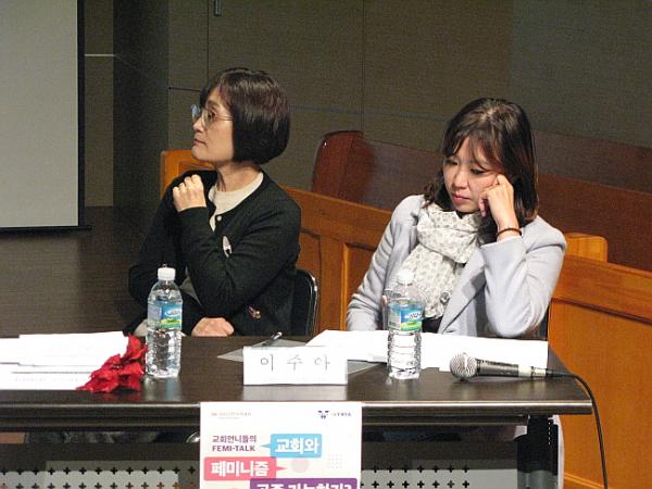 12일 저녁, 경동교회 여해문화공간에서는 크리스챤아카데미와 서울YWCA 주최로