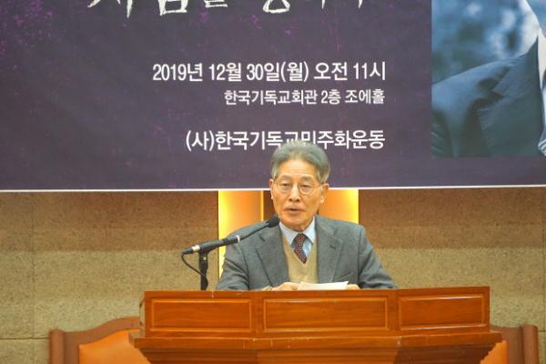 권호경 목사 회고록 출판기념회