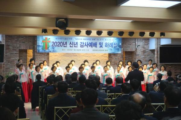 2020년 예장통합 신년하례회