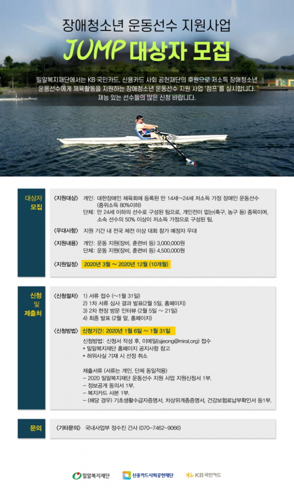 밀알복지재단, 장애청소년 운동선수 지원사업 '점프' 대상자 모집