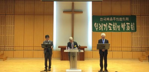 한국복음주의협의회 시국선언을 발표하고 있는 참가자들의 모습.
