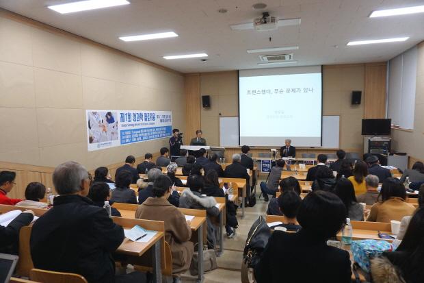 한국성과학협회 제 1회 성과학 콜로키움