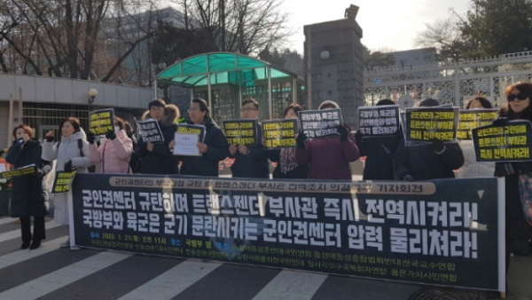 트랜스 젠더 A하사관 복무 반대 집회 반동연