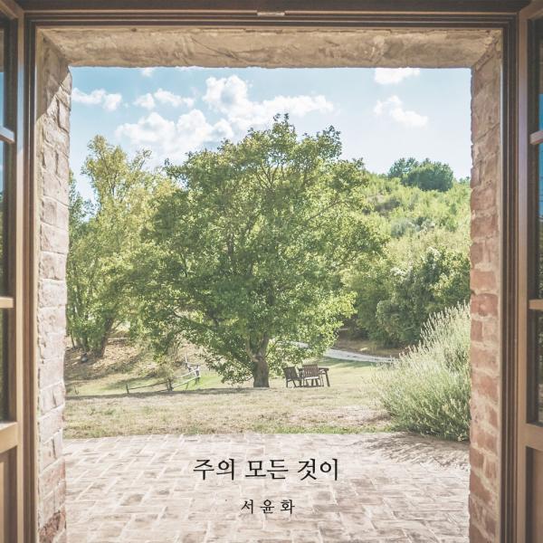서윤화 새로운 싱글앨범 '주의 모든 것이' 앨범쟈켓