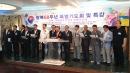 한국교회평신도지도자협회