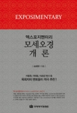 <엑스포지멘터리-모세오경 개론> 출간
