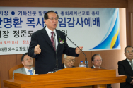 취임사 전하는 안명환 총회장