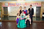 예장개혁 박영길 총회장과 가족들