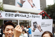 삼성전자, 인사동에서 한글날 기념 '갤럭시 노트3   기어' 체험 마케팅 실시