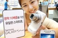 삼성전자, 광학 10배 줌 렌즈 탑재한 '갤럭시 S4 줌' 출시