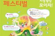 서울시 나눔천사·자원봉사 페스티벌
