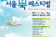 2013 서울 북 페스티벌