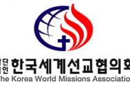 한국세계선교협의회(KWMA) 로고