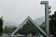 서울대 정문
