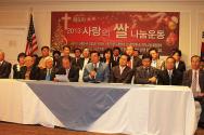 소외된 이웃들에게 사랑을 실천하는 제 5차 '2013 사랑의 쌀 나눔운동'이 올해도 교계와 한인사회가 연합해 펼쳐진다.