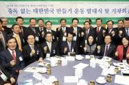 한국기독교공공정책협의회