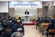 예장통합 남북한선교통일위원회 북한선교 정책 세미나